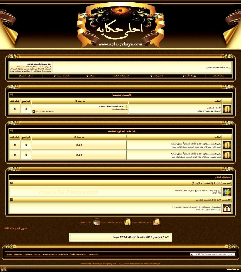 [ حـصـريـاً ] : استايل علاء الفاتك الملكى الذهبى 2015 حصريآ على منتديات احلى حكايه - صفحة 2 Do_php10