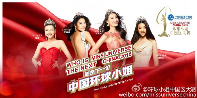 Road to Miss Universe China 2015 77324c10