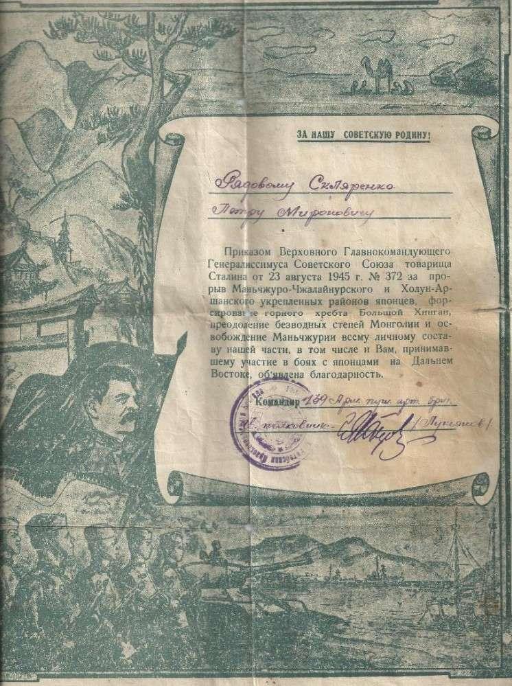 Un peu de Soviétique  - Page 8 Victoi10