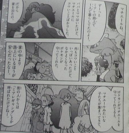 Paroles en vrac sur Pokémon Special ~ ポケスペ - Page 9 Nooooo10