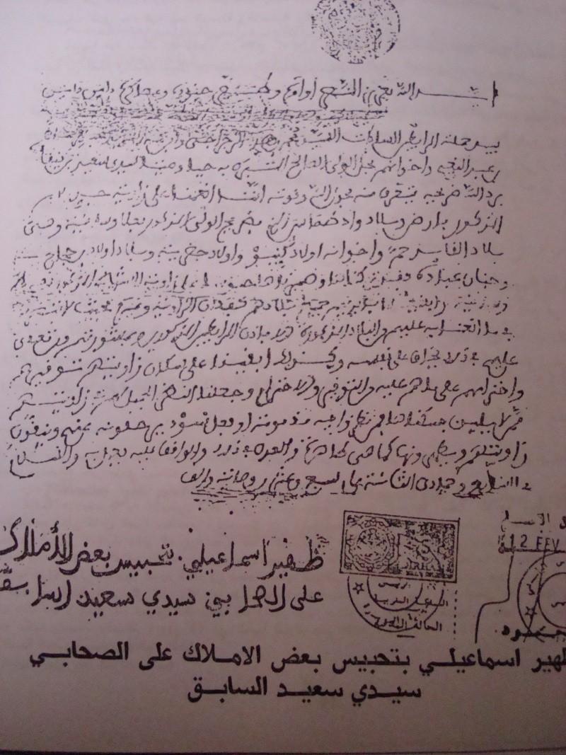 Documents et manuscrits des Régragas Dsc04620