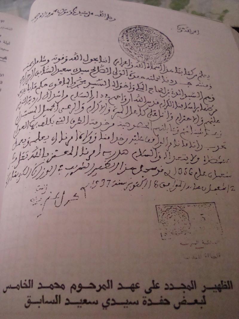 Documents et manuscrits des Régragas Dsc04626