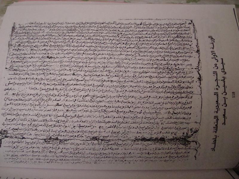 Documents et manuscrits des Régragas Dsc04627