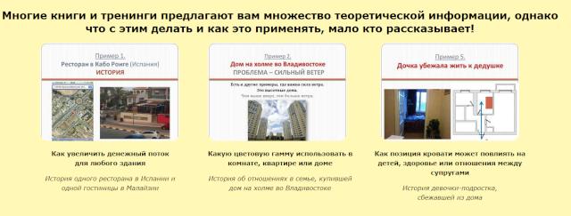 """Замечательный вебинар от Оксаны Сахрановой """" Фен Шуй на примерах"""" часть 1 2015-022"""