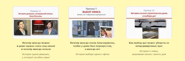 """Замечательный вебинар от Оксаны Сахрановой """" Фен Шуй на примерах"""" часть 1 2015-023"""