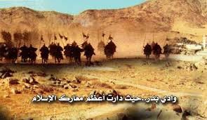 غزوة بدر الكبرى.. يوم الفرقان Downlo28