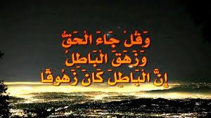 فتح مكة سنة 8 هـجرية Downlo30