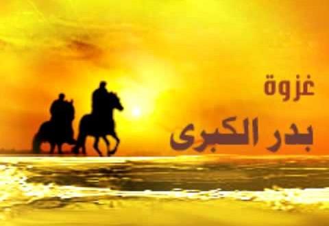 غزوة بدر الكبرى.. يوم الفرقان Hqdefa16