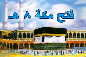 فتح مكة سنة 8 هـجرية Images43