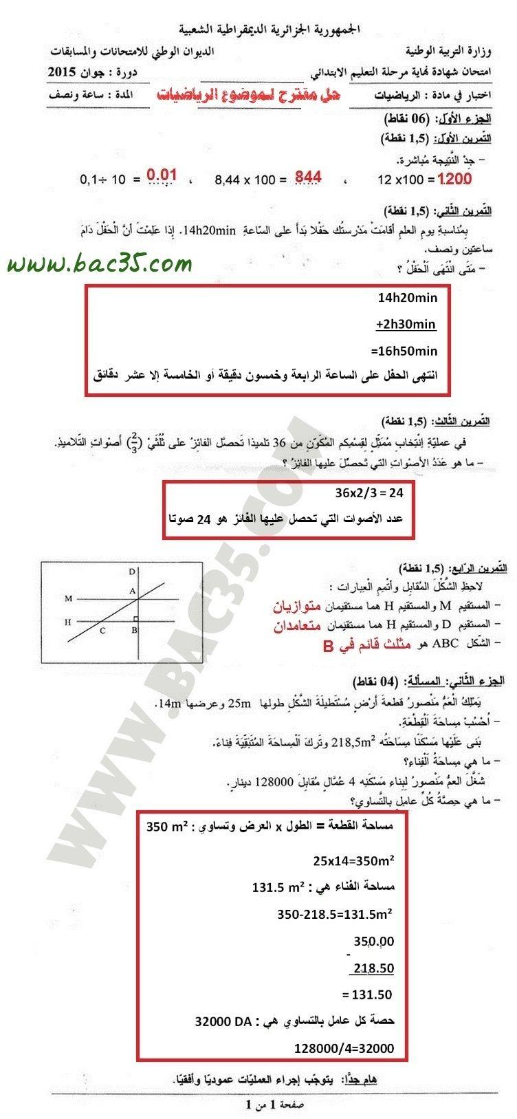 موضوع الرياضيات مع الحل دورة جوان 2015 ابتدائي 1010