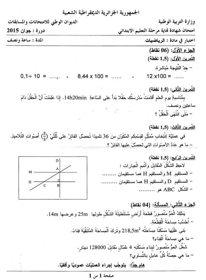موضوع الرياضيات مع الحل دورة جوان 2015 ابتدائي 110
