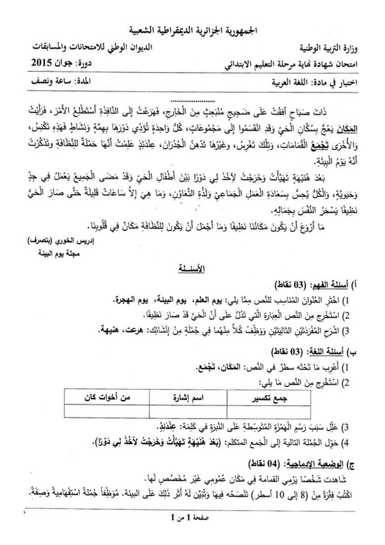 موضوع اللغة العربية مع الحل دورة جوان 2015 ابتدائي 210