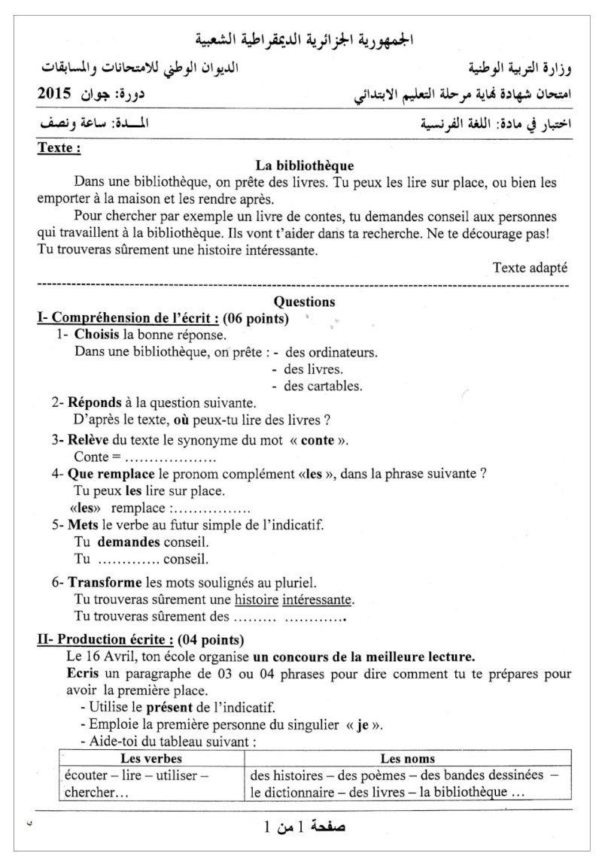 موضوع اللغة الفرنسية مع الحل دورة جوان 2015 ابتدائي 310