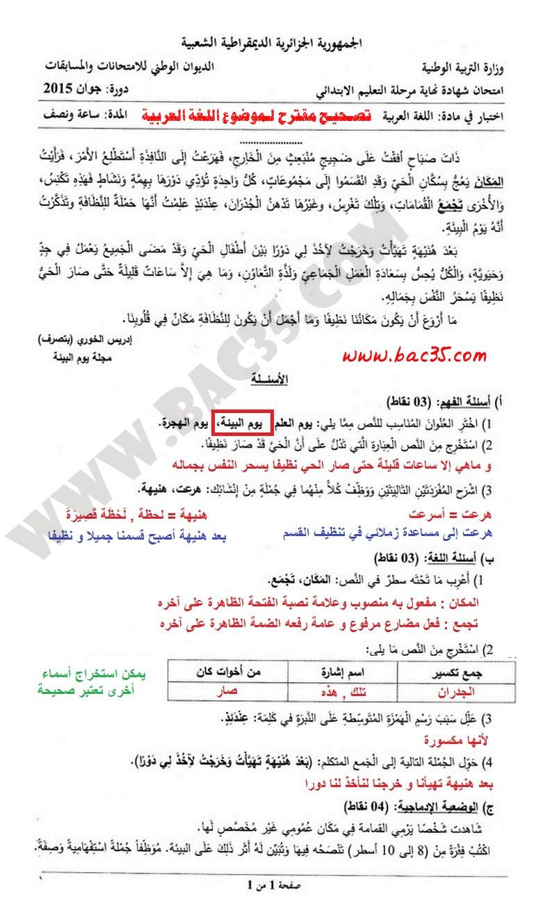 موضوع اللغة العربية مع الحل دورة جوان 2015 ابتدائي 510