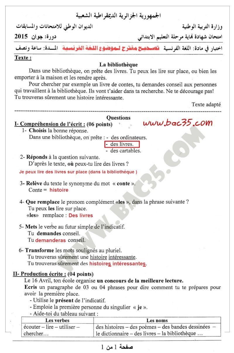 موضوع اللغة الفرنسية مع الحل دورة جوان 2015 ابتدائي 5510