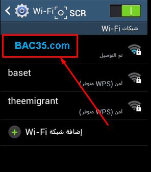 حجب المواقع الإباحية من الهاتف والطابلات بدون أي برنامج (DNS)  Screen13