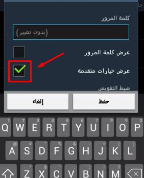 حجب المواقع الإباحية من الهاتف والطابلات بدون أي برنامج (DNS)  Screen15