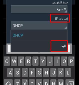 حجب المواقع الإباحية من الهاتف والطابلات بدون أي برنامج (DNS)  Screen16