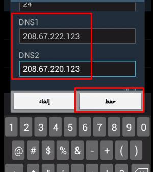 حجب المواقع الإباحية من الهاتف والطابلات بدون أي برنامج (DNS)  Screen17