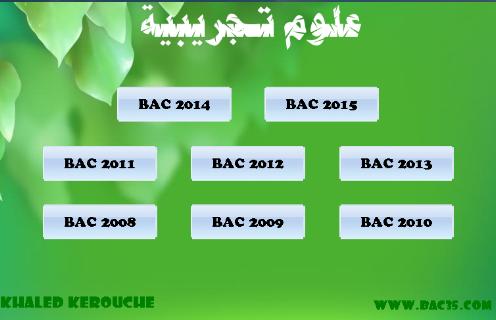أسطوانة جميع مواضيع وحلول البكالوريا من 2008 إلى 2015 شعبة علوم تجريبية (BAC35) Screen22
