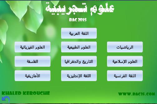 أسطوانة جميع مواضيع وحلول البكالوريا من 2008 إلى 2015 شعبة علوم تجريبية (BAC35) Screen23