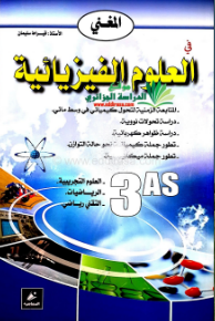الكتاب المدرسي ومجموعة من الكتب الخارجية في الفيزياء للسنة الثالثة ثانوي  Screen24