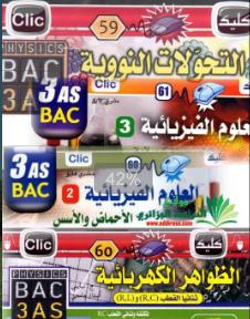 مطوية كليك في الفيزياء ثالثة ثانوي 3as BAC Screen26