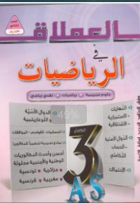 الكتاب المدرسي ومجموعة من الكتب الخارجية في الرياضيات للسنة الثالثة ثانوي (لجميع الشعب) Screen28