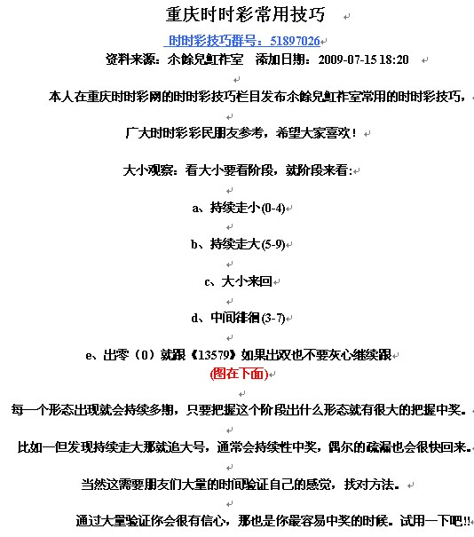 重庆时时彩(管理员发表后一技巧) Aaaicq11