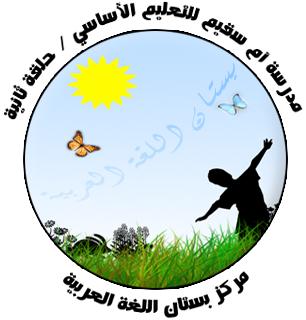بستان اللغة العربية