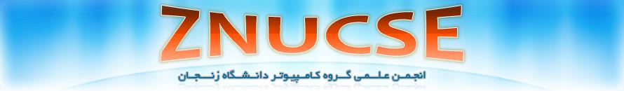 انجمن علمی گروه کامپیوتر دانشگاه زنجان