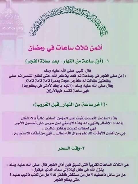 Marque ton passage au forum par une aya ou un hadith - Page 4 74_n10