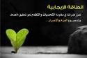 منتدى دكتور خالد أبو الفضل للطاقة الإيجابية