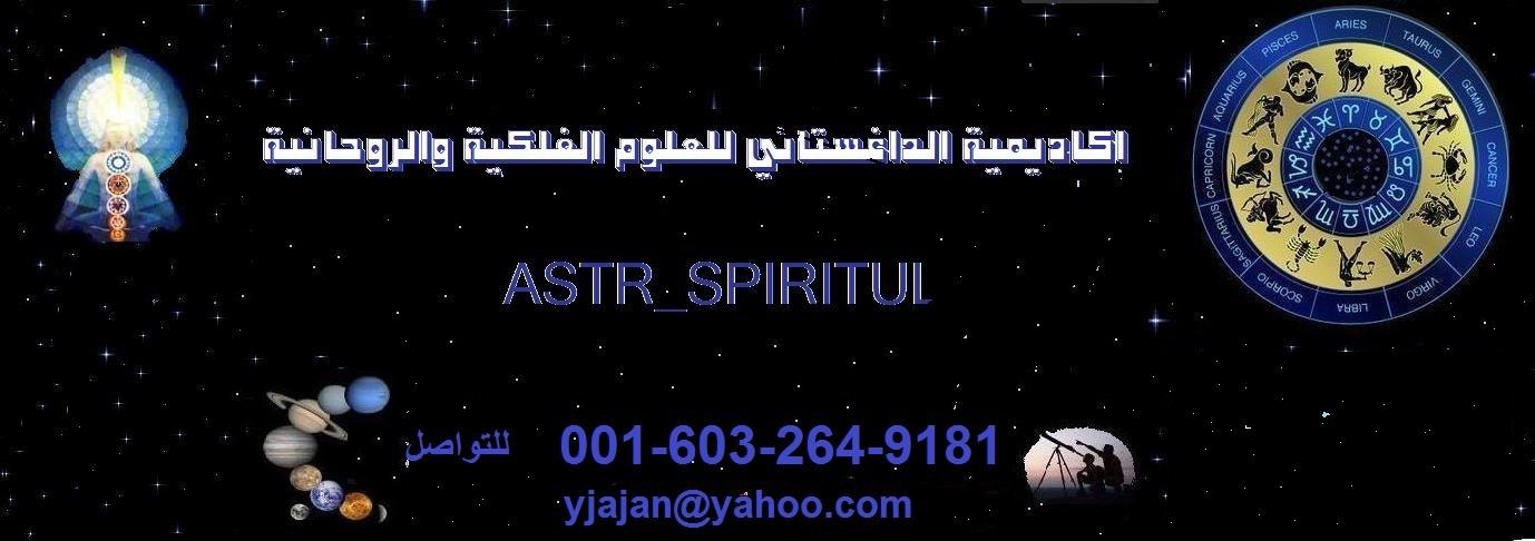 ASTR_SPIRITUL