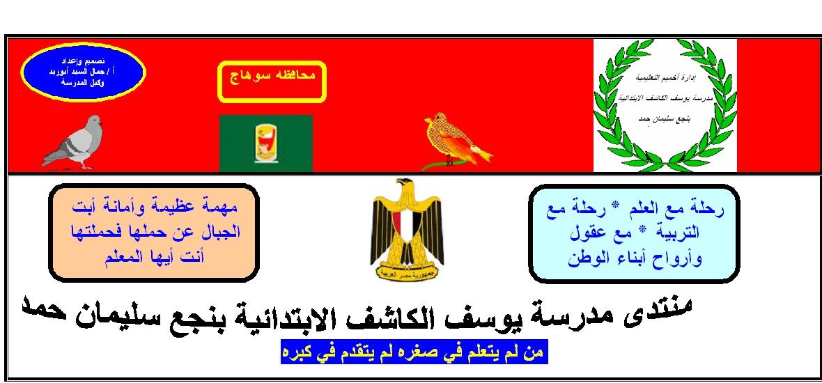 منتدى مدرسة يوسف الكاشف الابتدائية بنجع سليمان حمد