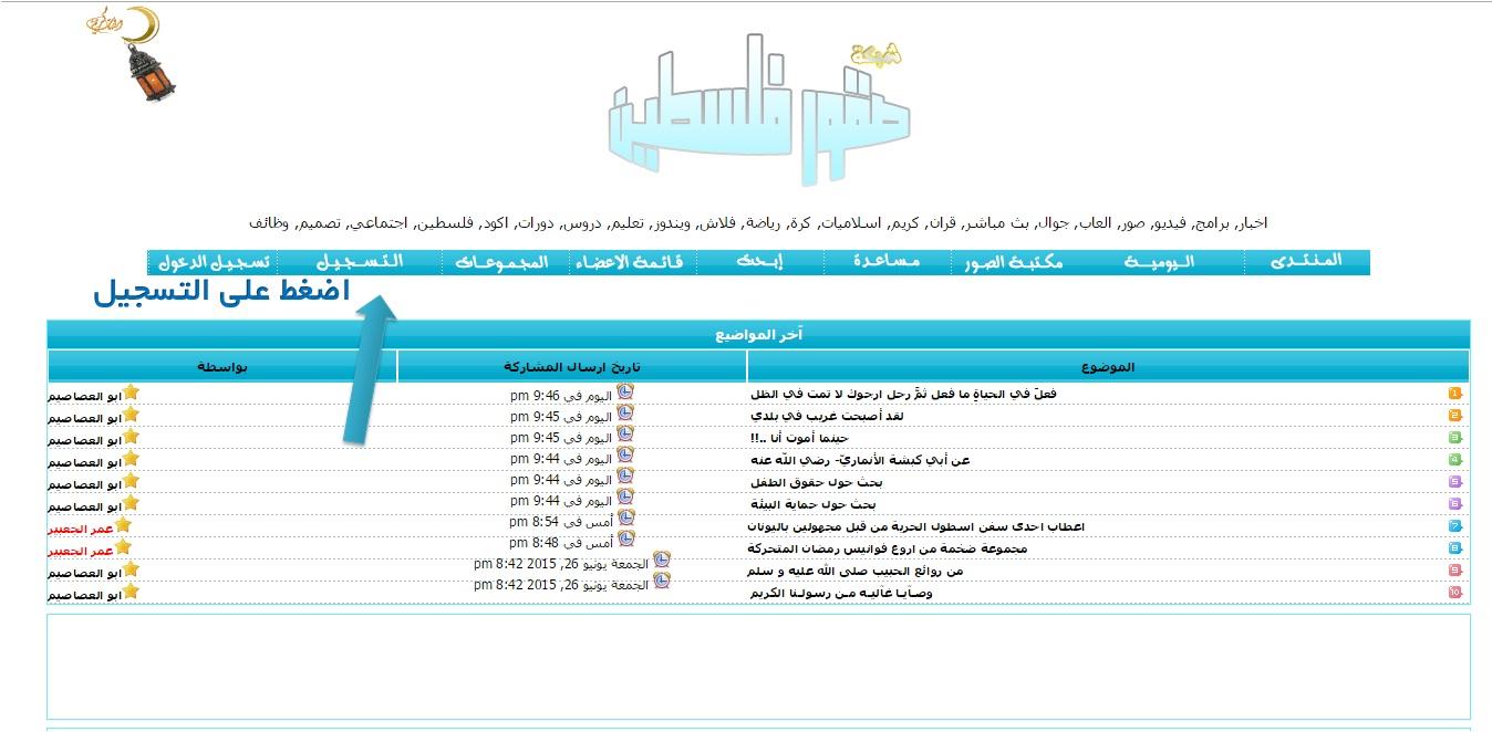 شرح التسجيل بشبكة صقور فلسطين بالصور 121