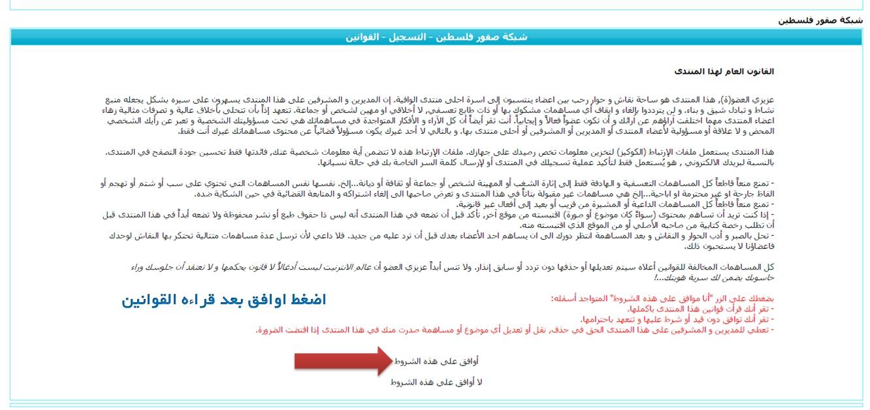 شرح التسجيل بشبكة صقور فلسطين بالصور 220