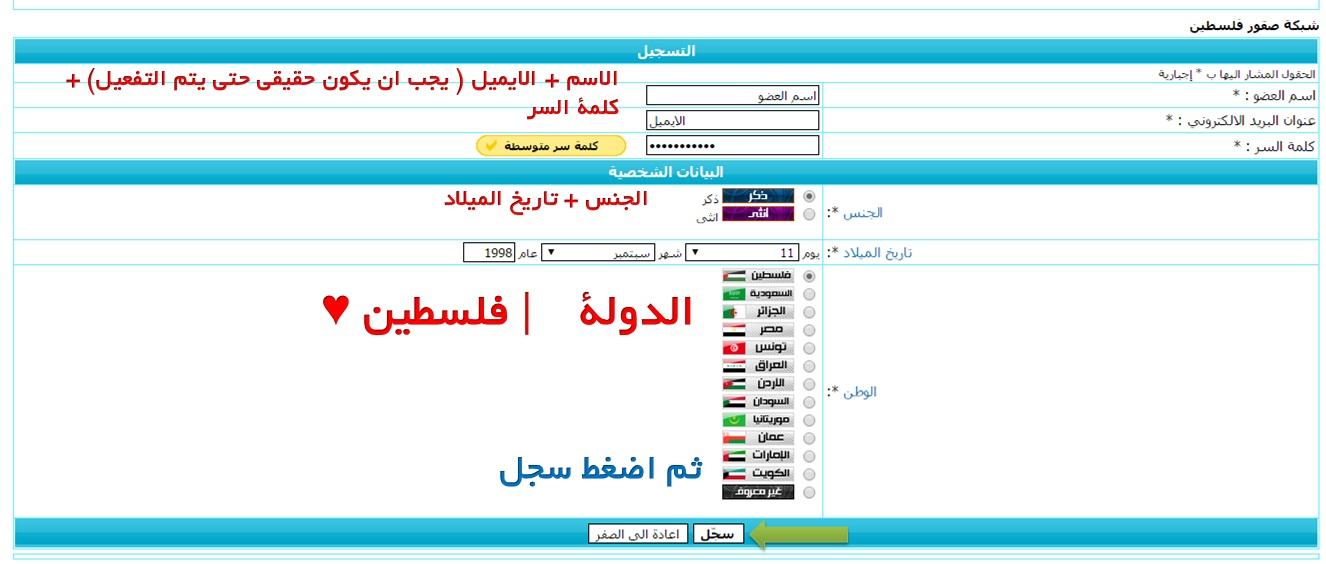 شرح التسجيل بشبكة صقور فلسطين بالصور 322