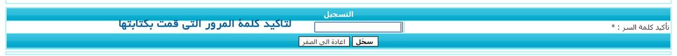 شرح التسجيل بشبكة صقور فلسطين بالصور 420