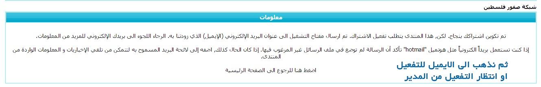 شرح التسجيل بشبكة صقور فلسطين بالصور 522