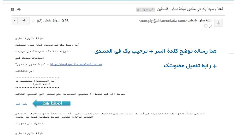 شرح التسجيل بشبكة صقور فلسطين بالصور 617