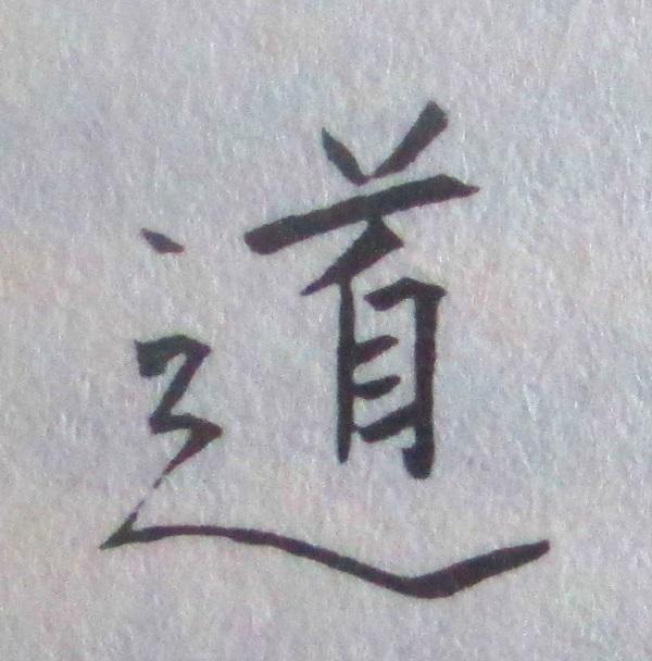 Ezra Pound Tao10