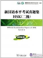 HSK 2 (Nội dung, từ vựng và tài liệu luyện thi) Offici12
