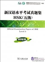 HSK 5 (Nội dung, từ vựng và tài liệu luyện thi) Offici18