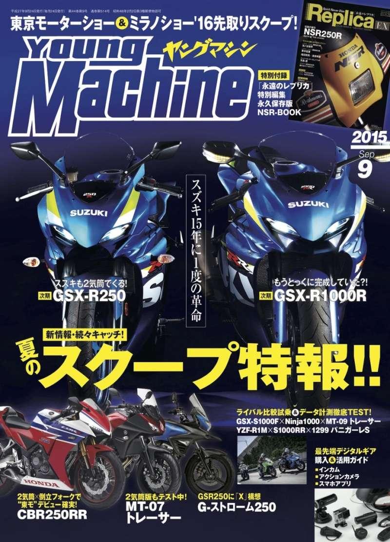 Suzuki GSXR 1000  2017 Image49