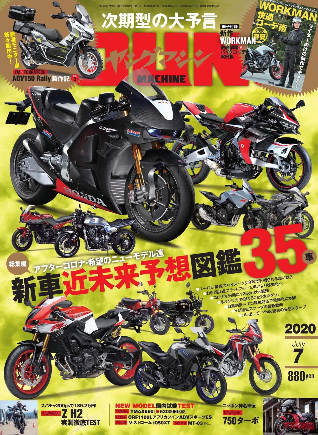Livre, Magazine, En kiosque, Presse Spécialisée, Canard Moto, Bouquin  - Page 27 Ym200710
