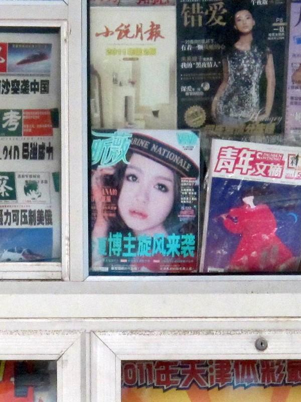 [Information] Autour de la Chine... - Page 16 Img_7416