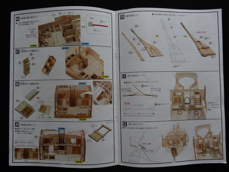 Higaki Kaisen de Woody Joe au 1/72° Dsc07423