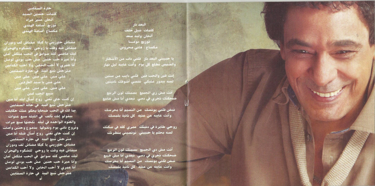 كفرات البوم محمد منير - يا اهل العرب والطرب 2012  03676510