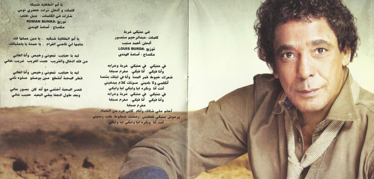 كفرات البوم محمد منير - يا اهل العرب والطرب 2012  04724510